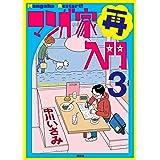 マンガ家再入門(3) (モーニングコミックス)