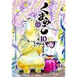 くまみこ 10 (MFコミックス フラッパーシリーズ)