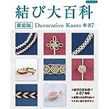 結び大百科 新装版 (Boutique books)