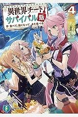 異世界チートサバイバル飯4 食べて、強くなって、また食べる (富士見ファンタジア文庫) Kindle版
