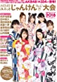 AKB48グループ ユニットじゃんけん大会 公式ガイドブック2018 (FLASH増刊)
