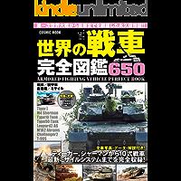 世界の戦車完全図鑑650 (コスミックムック)