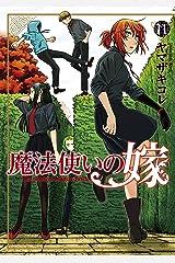 魔法使いの嫁 11巻 (ブレイドコミックス) Kindle版