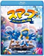 スマーフ スマーフェットと秘密の大冒険 [Blu-ray]