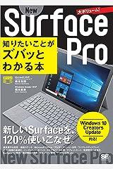 ポケット百科 New Surface Pro 知りたいことがズバッとわかる本  Windows 10 Creators Update対応 Kindle版