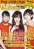 FLASHスペシャルグラビアBEST 2018秋号 (FLASH増刊)