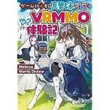 【電子版限定特典付き】Mebius World Online1 ~ゲーム初心者の真里姉が行くVRMMOのんびり?体験記~ (HJノベルス)