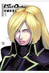 銃夢Last Order NEW EDITION(4) (イブニングコミックス) Kindle版