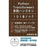 Python Transformers 実装ハンズオン101本ノック: huggingface transformersでALBERT/ViT/BigBird他最新モデルを高速実装 (神草出版)