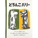 どろんこハリー (世界傑作絵本シリーズ)
