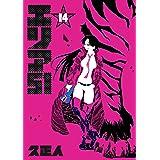 エリア51 14巻: バンチコミックス