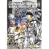 機動戦士ガンダム0083 REBELLION(16) (角川コミックス・エース)