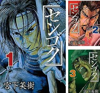 センゴク (全15巻) Kindle版