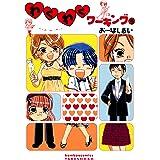 わくわくワーキング (5) (バンブーコミックス 4コマセレクション)