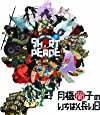 PS3ゲーム SHORT PEACE 月極蘭子のいちばん長い日 オリジナルサウンドトラック(DVD付)