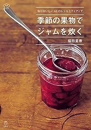 季節の果物でジャムを炊く 毎日おいしい63のレシピとアイディア 料理の本棚 (立東舎)