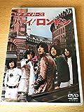 ザ・タイガース ハーイ! ロンドン [DVD]