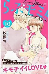 らぶモミ!!~ナイショのエステ~ 分冊版(10) (姉フレンドコミックス) Kindle版