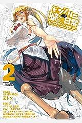 モンスター娘のいる日常 4コマアンソロジー(2) (RYU COMICS) Kindle版