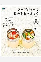 スープジャーでほめられべんとう[雑誌] ei cooking Kindle版
