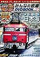 みんなの鉄道DVDBOOK vol.1 (メディアックスMOOK)