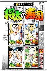 【極!合本シリーズ】 将太の寿司2巻 Kindle版