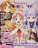 Megami MAGAZINE 2020年 07 月号 [雑誌]