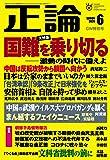 月刊正論2020年6月号(大特集 国難を乗り切る)