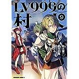LV999の村人(9) (角川コミックス・エース)