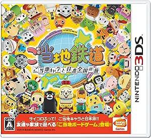 ご当地鉄道~ご当地キャラと日本全国の旅~ - 3DS
