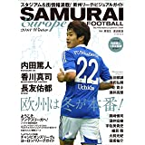 SAMURAI FOOTBALL EUROPE 2013 WINTER