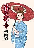 蔵の宿 44巻 (芳文社コミックス)