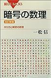 暗号の数理 <改訂新版> 作り方と解読の原理 (ブルーバックス)