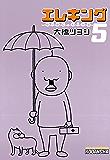 エレキング(5) (モーニングコミックス)