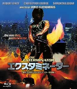エクスタミネーター 製作35周年記念HDリマスター特別版 [Blu-ray]