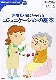 利用者とうまくかかわるコミュニケーションの基本 (おはよう21ブックス―基礎から学ぶ介護シリーズ)