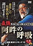最強スローピッチジャーク 阿吽の呼吸 上巻 佐藤統洋のジギング12 (<DVD>)
