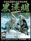 黒澤明 DVDコレクション 24号『デルス・ウザーラ』 [分冊百科]