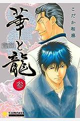 華と龍~KIZUNAスピンオフ~(参) (コンパスコミックス) Kindle版