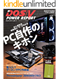 DOS/V POWER REPORT (ドスブイパワーレポート)  2020年春号[雑誌]