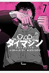 警部補ダイマジン 7 Kindle版