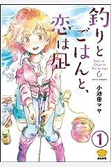 釣りとごはんと、恋は凪(分冊版) 【第1話】 (ぶんか社グルメコミックス) Kindle版