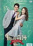 1%の奇跡 ~運命を変える恋~ディレクターズカット版DVD-BOX2(5枚組)