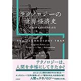テクノロジーの世界経済史 ビル・ゲイツのパラドックス
