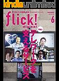 flick! digital(フリックデジタル) 2020年6月号 Vol.104(激変!! テレワークを支えるサービス) [雑誌]