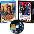 マッドマックス サンダードーム 日本語吹替音声追加収録版 [Blu-ray]