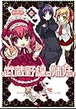 武蔵野線の姉妹(2) (メテオCOMICS)