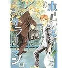 ホームレス・サラリーマン 2巻 (花音コミックス)