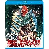 悪魔の植物人間 [Blu-ray]