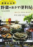Farmer's KEIKO 農家の台所 野菜のおかず便利帖 (生活シリーズ)